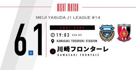 川崎前锋vs浦和红钻 川崎深让低压诚意较足