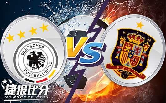 德国vs西班牙 两强相争,握手言和机率大