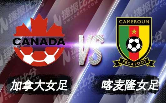 加拿大女足vs喀麦隆女足  加拿大女足大胜不易