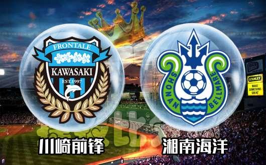 川崎前锋vs湘南海洋 杯赛交锋难有重兵集结