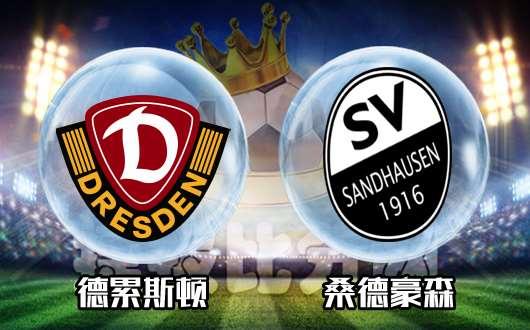 德累斯顿vs桑德豪森  桑德豪森不擅客战是硬伤