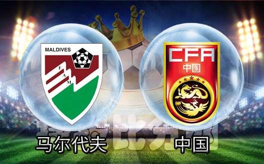马尔代夫vs中国 国足能否焕发新的活力