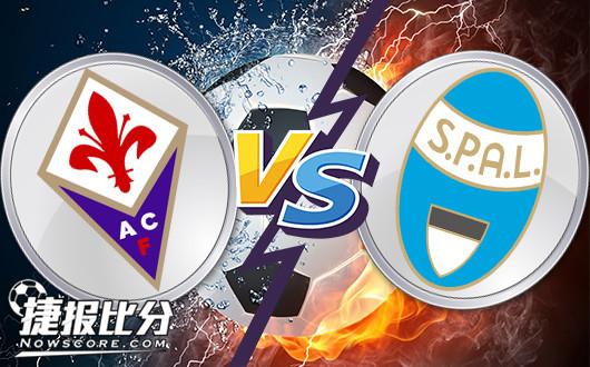 佛罗伦萨vs史帕尔 佛罗伦萨能否乘胜追击,拿下7连胜?