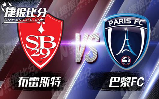 布雷斯特vs巴黎FC 布雷斯特强中自有强中手