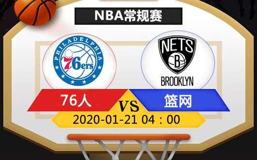 费城76人vs布鲁克林篮网 篮网人海战术