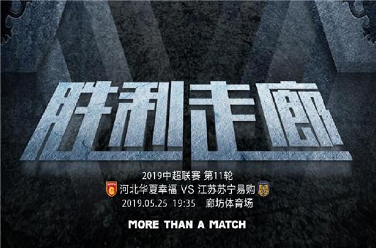 河北华夏幸福vs江苏苏宁 河北华夏幸福持续低迷