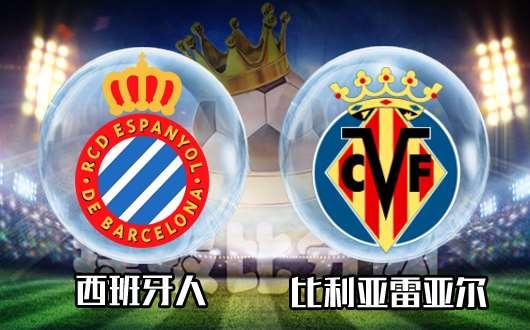 西班牙人vs比利亚雷亚尔 西班牙人更积极进取