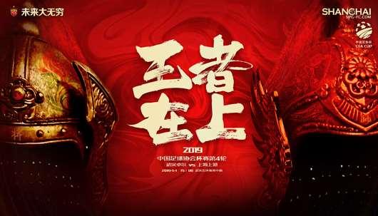 武汉卓尔vs上海上港 客让稍弱上港不无挑战