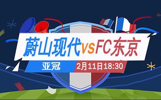 蔚山现代vsFC东京 蔚山现代数据不稳或陷不利