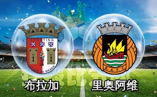 布拉加vs里奥阿维 布拉加新赛季表现低迷
