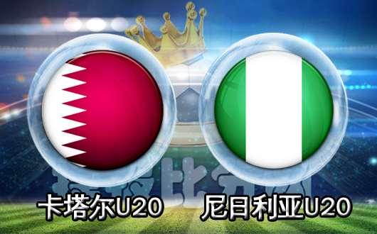 卡塔尔U20vs尼日利亚U20 尼日利亚占有优势