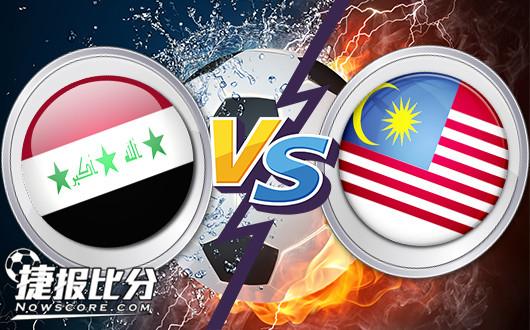 伊拉克U23vs马来西亚U23 青年队的交锋恐怕没有太大优势