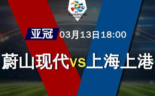 蔚山现代vs上海上港 中超豪门作客韩国继续丢分