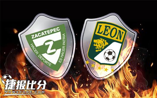 萨卡特佩克vs莱昂 莱昂上赛季双杀对手心理占优