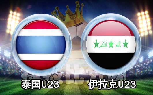 泰国U23vs伊拉克U23 伊拉克队韧劲十足