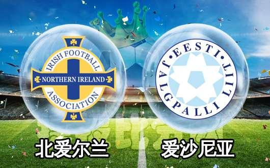 北爱尔兰vs爱沙尼亚  北爱尔兰留了太多空白格