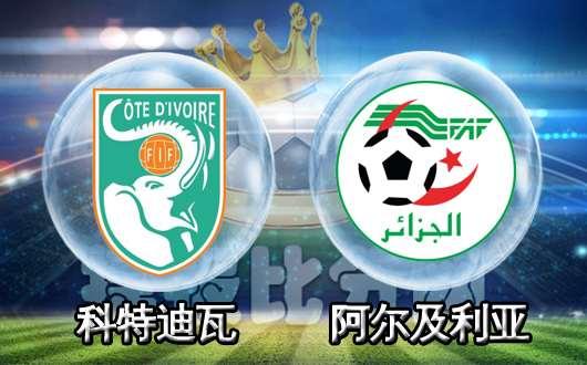 科特迪瓦vs阿尔及利亚 阿尔及利亚状态更为出色