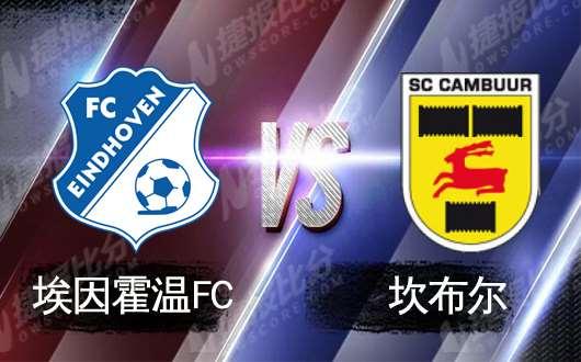 FC埃因霍温青年vs坎布尔 坎布尔客场扬威