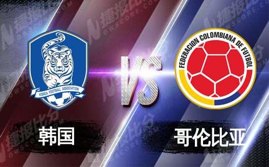 韩国vs哥伦比亚 加重客让哥伦比值得寄望