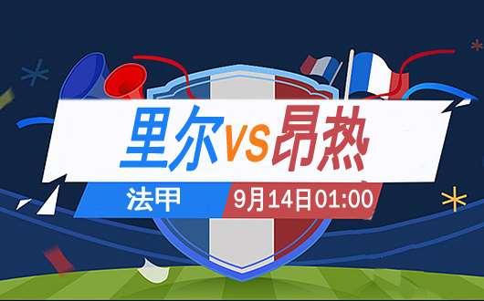 里尔vs昂热 里尔主场仍有气势