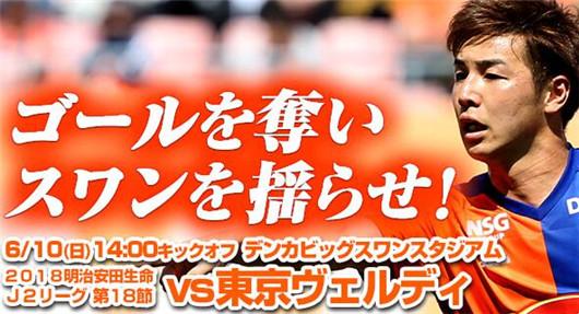 新泻天鹅vs东京绿茵  新泻天鹅信心不足