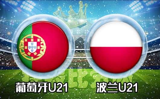 葡萄牙U21vs波兰U21 波兰放手一搏