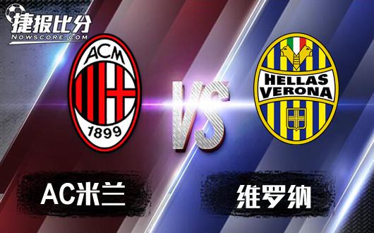 AC米兰vs维罗纳 A米或为意杯决赛留力穿盘不易