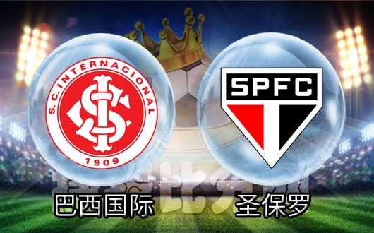 巴西国际vs圣保罗 圣保罗防守稳健