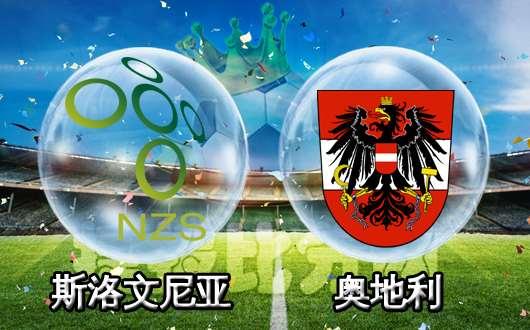 斯洛文尼亚vs奥地利 奥地利客战并不出彩