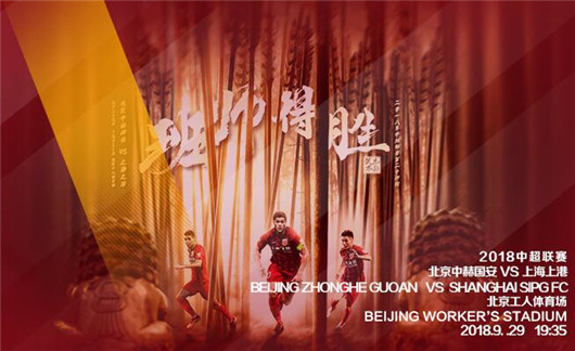 北京中赫国安vs上海上港 国安主场或无能为力
