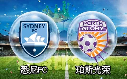悉尼FCvs珀斯光荣  悉尼FC荣誉之战
