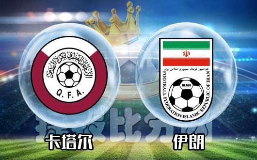 卡塔尔vs伊朗 卡塔尔本场有望不败