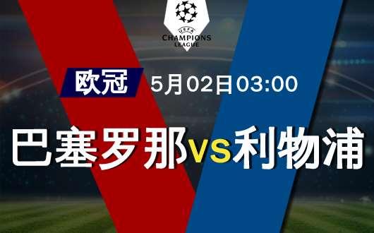 巴塞罗那vs利物浦  今晚足坛聚焦诺坎普