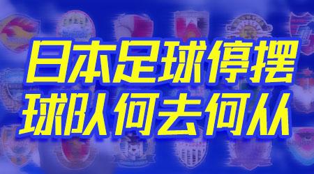 日本足球停摆的影响及分析