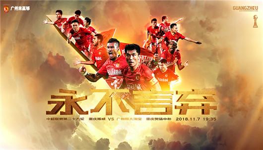 重庆斯威vs广州恒大淘宝 低赔格局恒大力阻斯威