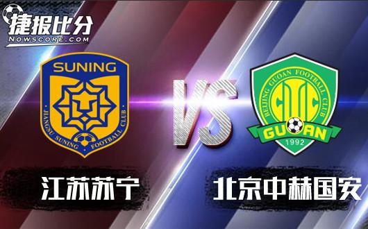 江苏苏宁vs北京中赫国安 江苏苏宁盼取两连胜