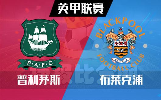 普利茅斯vs布莱克浦 普利茅斯拒绝再败