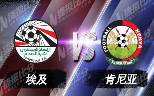 埃及vs肯尼亞 薩拉赫缺席埃及依舊不懼肯尼亞