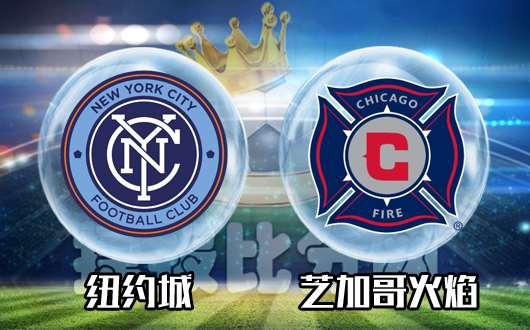 纽约城vs芝加哥火焰 纽约城主场灭火