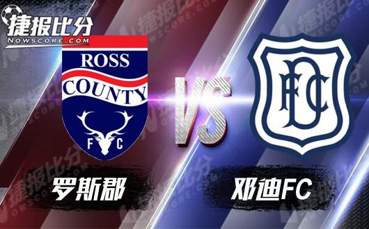 罗斯郡VS 邓迪FC    保级大战轰轰烈烈