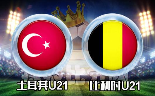 土耳其U21vs比利时U21 土耳其U21力争球门不失