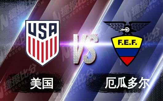 美国vs厄瓜多尔 友谊赛以和为贵