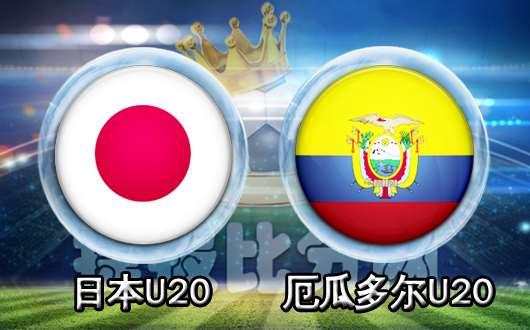 日本U20vs厄瓜多尔U20 日本U20渴望爆冷