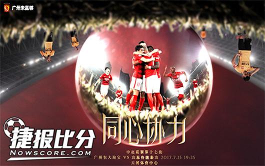 球保号中超情报:广州恒大淘宝 VS 山东鲁能泰
