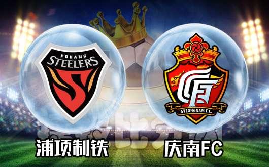 浦项制铁vs庆南FC 浅盘之下主队未必能占便宜