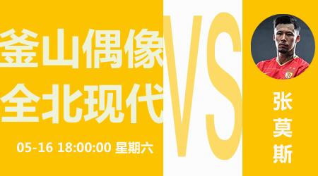 釜山偶像vs全北现代 并不相信全北能统治比赛
