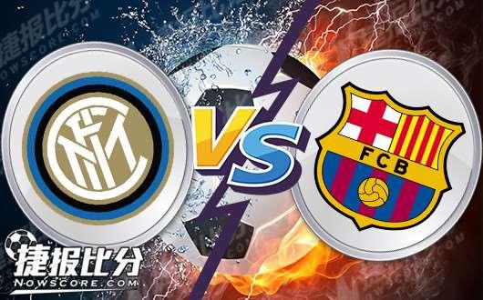 国际米兰vs巴塞罗那  国米主场值得期待