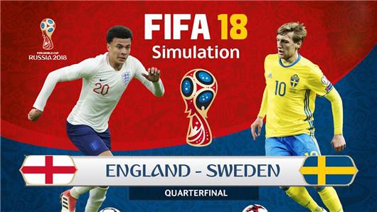 瑞典vs英格兰 平民球队的真正考验