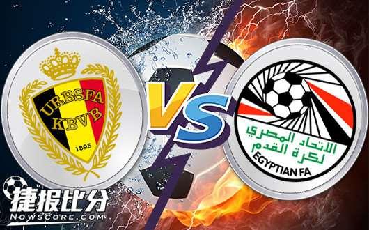 比利时vs埃及 埃及无萨拉赫难高看!