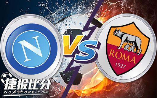 那不勒斯vs罗马 那不勒斯单线赛程过于有利